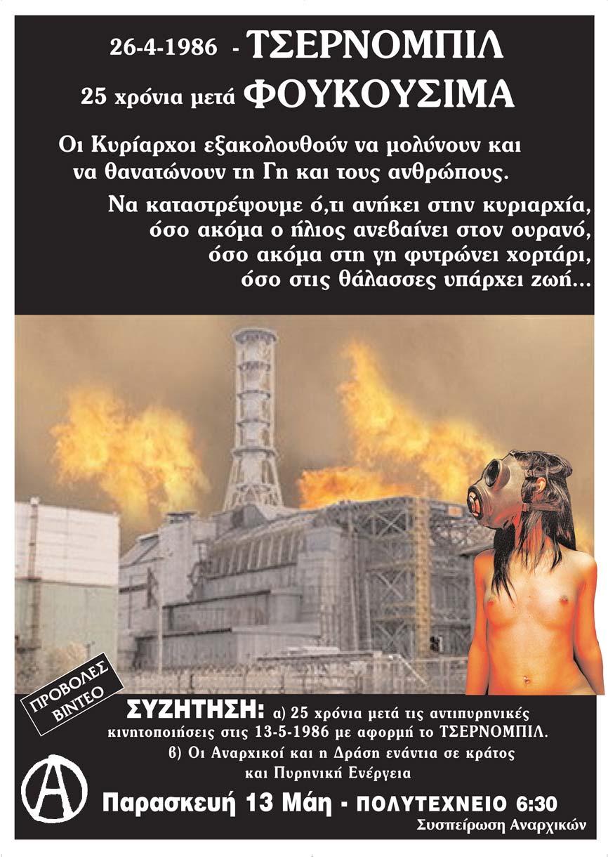 syzitisi-ekdilosi-13-5-2011